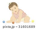 赤ちゃん ボール 笑顔のイラスト 31601689