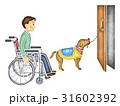 介助犬 車椅子 障害者のイラスト 31602392