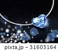 ダイヤのハート 31603164