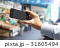 スマートフォン 31605494