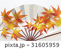 落ち葉と銀扇子の合成 31605959