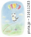風船旅行する子猫 31611283