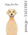 年賀状 犬の顔 ラブラドールレトリバー 31613963