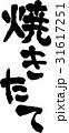 焼き立て 文字素材 筆文字のイラスト 31617251