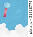 和紙の風合いを感じるイラスト (夏空、入道雲、風鈴) 31618774