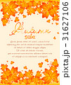 Autumn poster with orange maple leaves 31627106
