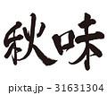 秋味 筆文字 31631304