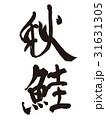 秋鮭 筆文字 31631305