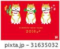 年賀状 戌年 柴犬のイラスト 31635032