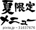 夏限定メニュー 筆文字 文字のイラスト 31637676
