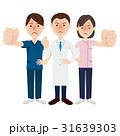 人物 医療チーム チームのイラスト 31639303