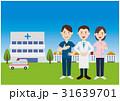 チーム医療 医療 チームのイラスト 31639701