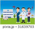 チーム医療 医療 チームのイラスト 31639703