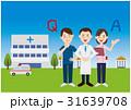 チーム医療 医療 福祉のイラスト 31639708