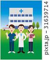 チーム医療 医療 チームのイラスト 31639714
