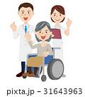 高齢者医療イメージ 31643963