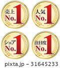 売上No.1 注目度No.1 シェアNo.1のイラスト 31645233