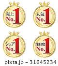 売上No.1 注目度No.1 シェアNo.1のイラスト 31645234