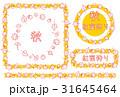 紅葉 秋 フレームのイラスト 31645464