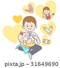 お父さんと赤ちゃん 31649690