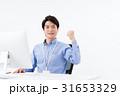 パソコン 男性 デスクワークの写真 31653329