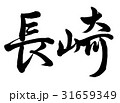 長崎 筆文字 文字のイラスト 31659349