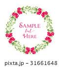 あじさい アジサイ 紫陽花のイラスト 31661648