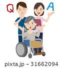 人物 介護 高齢者のイラスト 31662094