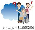 人物 車いす 高齢者のイラスト 31665250