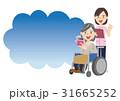 人物 介護 高齢者のイラスト 31665252