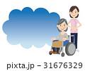 人物 車いす 高齢者のイラスト 31676329