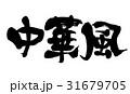 中華風 筆文字 漢字のイラスト 31679705