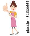 人物 女性 ベクターのイラスト 31680665