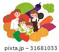 家族 笑顔 野菜のイラスト 31681033