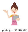 人物 女性 主婦のイラスト 31707580