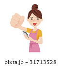 人物 女性 主婦のイラスト 31713528