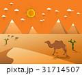 エジプト エジプト人 ステキのイラスト 31714507