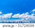 《東京都》白い雲と都市風景《初夏》 31728509