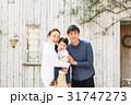 家族 3人 笑顔の写真 31747273