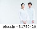 男女 医者 薬剤師の写真 31750420