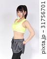 若い女性 フィットネスイメージ 31756701