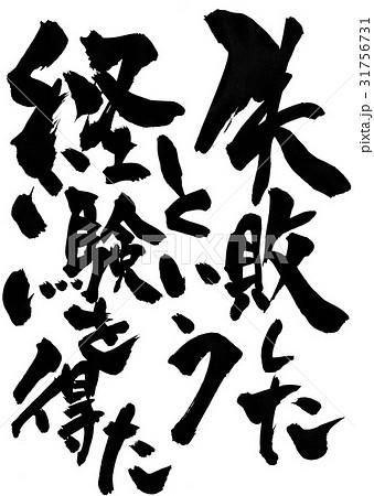 失敗したという経験を得た文字のイラスト素材 31756731 Pixta