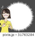 女性 ショック 驚くのイラスト 31763284