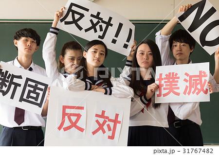 抗議活動をする高校生 31767482