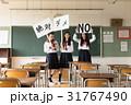 抗議活動をする高校生 31767490