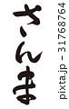 さんま 筆文字 31768764