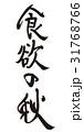 食欲の秋 筆文字 31768766