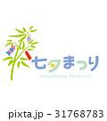七夕まつり 手書きロゴ 笹飾り 31768783