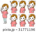 妊婦 セット バリエーションのイラスト 31771196