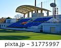 大井ふ頭中央海浜公園スポーツの森第二球技場のスタンド 31775997